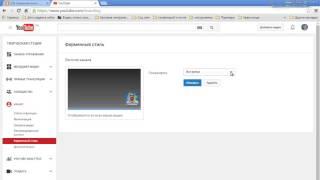 Как поставить фото на видео в YouTube(На данном видео Вы узнаете, как поставить свое фото или логотип на видео в YouTube. Это очень просто сделать...., 2015-10-14T06:16:52.000Z)