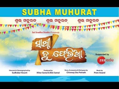 Sathi Tu Feri Aa || New Odia Film Mahurat || Jyoti || Anubha || Maheswata Ray || Sudhakar Vasanth