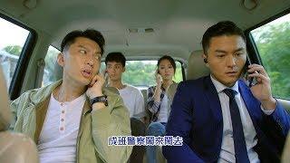 鐵探前傳:袁明分裂真相!  See See TVB