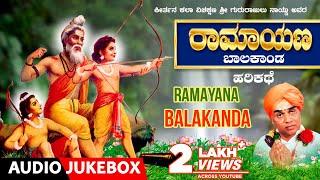 Ramayana Balakanda Kannada Harikathe | Gururajulu naidu | harikathegalu