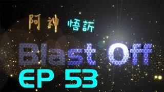 BlastOff !! 末日倖存者 53 -「凋零王」