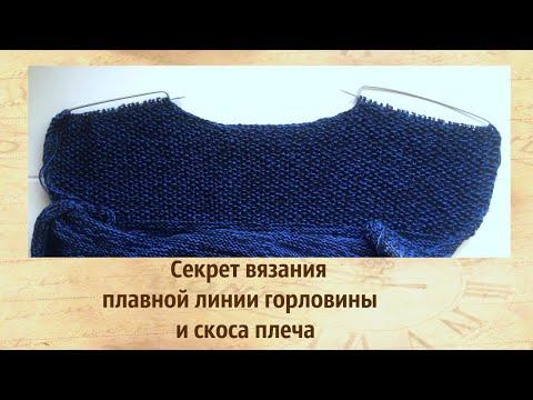 Вязание спицами спинка скосы плеча и горловины
