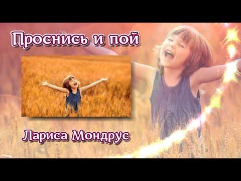 Проснись и пой  Лариса Мондрус