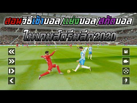 สอนวิธีเข้าบอล/แย่ง/สกัดบอลให้แม่นยำในเกมส์ Dream league soccer 2020 เทคนิคแย่งจากเท้าสบายๆ#ห้ามพลาด