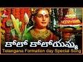 Kolo Kolo Yamma Telugu Devotional song | Telangana Formation Day Special | Amulya Audios and videos