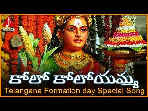 Kolo Kolo Yamma Telugu Devotional song | Telangana Formation Day Special | Amulya Audios and videos