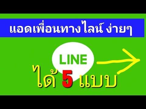 เพิ่มเพื่อนทางไลน์ ง่ายๆ ได้ 5 แบบ  แอดเพื่อน ไลน์ LINE  เพิ่มเพื่อน  LINE  ไอดีไลน์ คิวอาร์โค้ด ฯลฯ