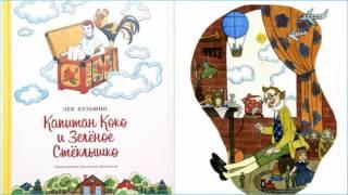 Капитан Коко и Зеленое Стеклышко, Лев Кузьмин аудиосказка слушать онлайн