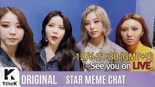 STAR MEME CHAT(고독한 덕계방) _ MAMAMOO(마마무) 생중계 예고 깜짝 인사말
