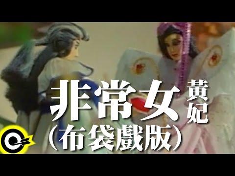 黃妃 Huang Fei【非常女】Official Music Video (布袋戲版)