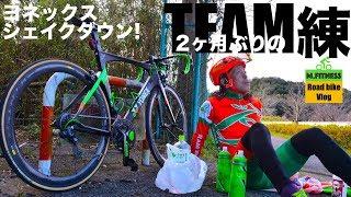 ロードバイクトレーニング動画『ヨネックスエアロフライト』シェイクダウン thumbnail