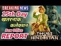 Thugs Of Hindostan 15th Day Box Office Report | 15th Day Collection | Aamir Khan