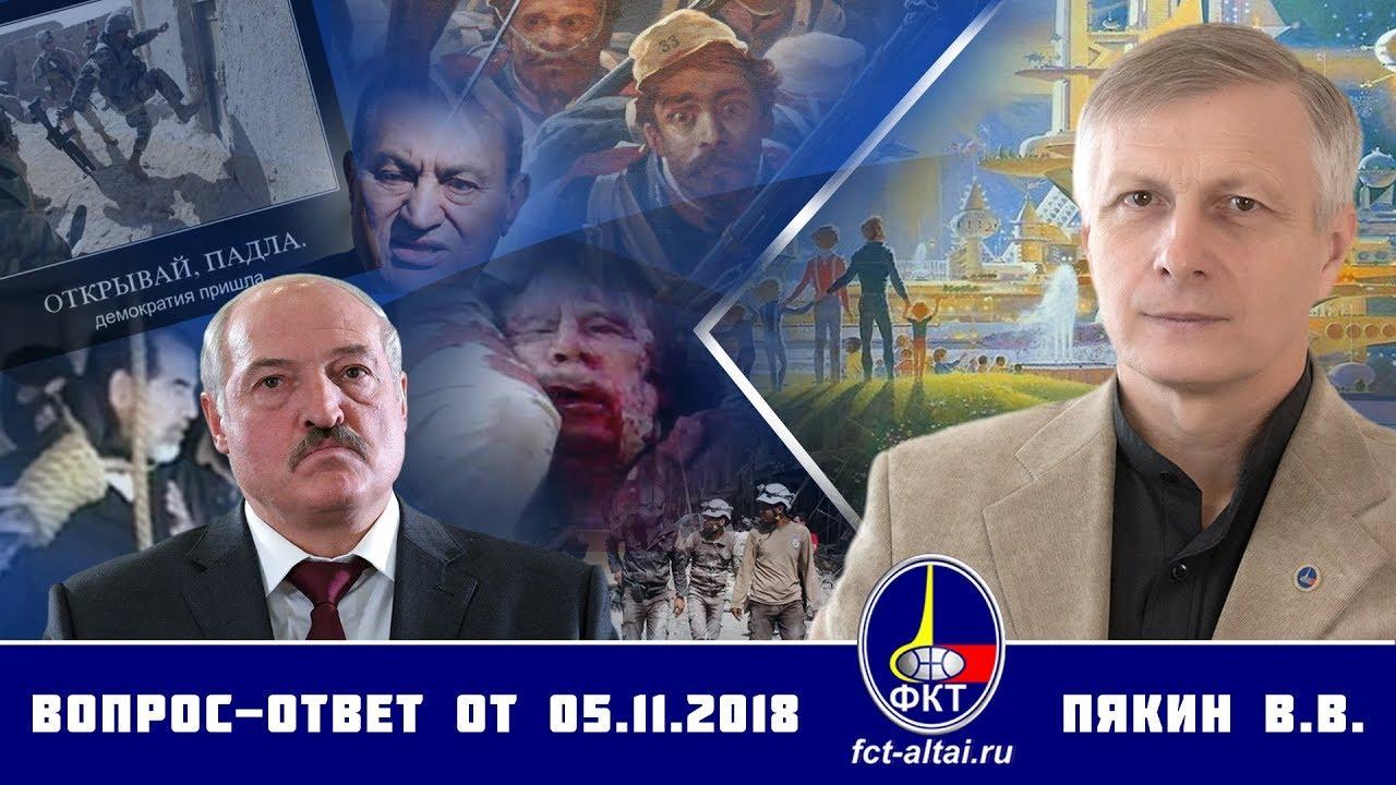 Валерий Пякин: Вопрос-Ответ от 5.11.18