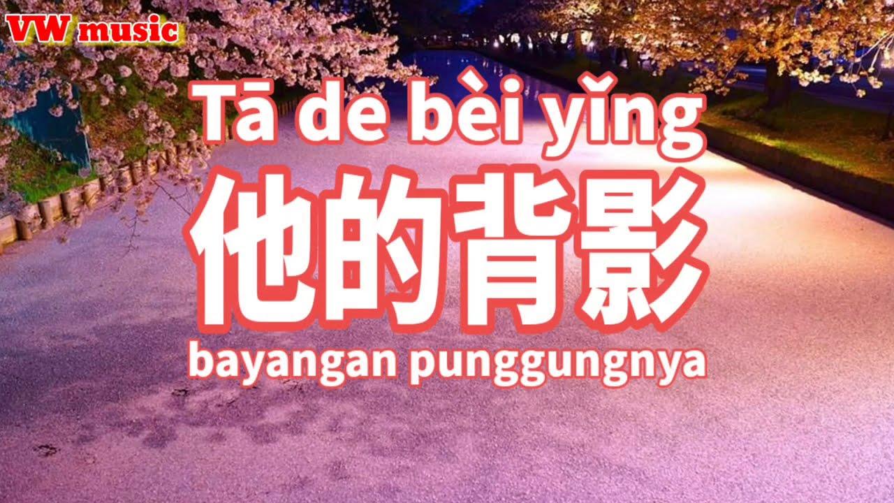 他的背影 Ta de bei ying - 陳瑞 Rui chen (lirik dan terjemahan)