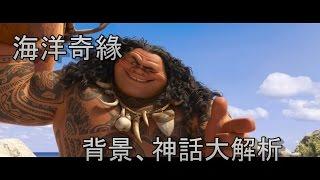 海洋奇緣背景、神話大解析,原來他們都來自台灣啊!
