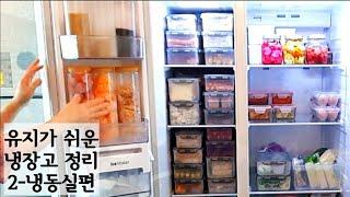 2.냉장고정리-항상 유지가 가능한 냉동실정리,식자재 보…