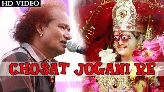 New Rajasthani Bhajan 2015 | Chosath Jogani Re | Moinuddin Manchala | Neelam Singh | FULL VIDEO