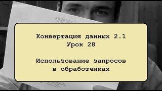 Конвертация данных 2.1. Урок 28. Использование запросов в обработчиках.
