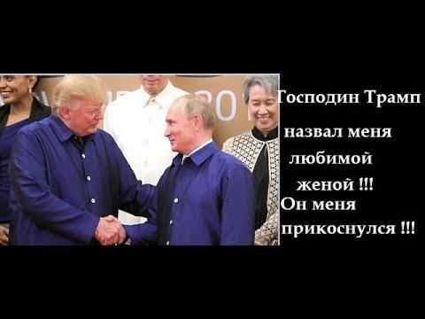 Господин назначил меня любимой женой.Трамп-Путин