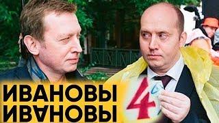 Ивановы-Ивановы 4 сезон: Кадры со съемки, Дата выхода, Подробности.
