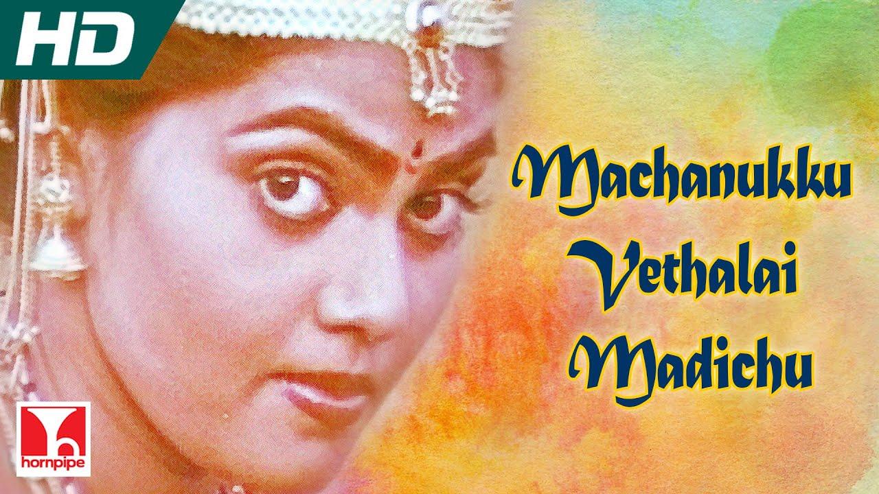Machanukku Vethalai Ilayaraja Songs Aalappirandhavan Full Hd