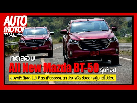 ลองขับ All New Mazda BT-50 รุ่นท็อป 1.9 เกียร์ธรรมดา ประหยัด ช่วงล่างนุ่มแต่ไม่ย้วย อารมณ์เอสยูวี