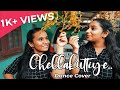 Chellakuttiye || AVASTHA || Srinish Aravind || Pearle Maaney || Planet Media People || Jecin George