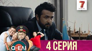 Q-елі 1 сезон 4 серия