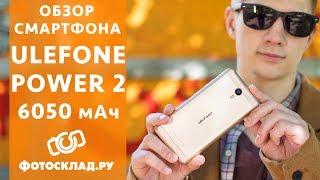 Ulefone Power 2  обзор от Фотосклад.ру