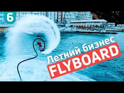 Флайборд. Летний бизнес 2018. Как заработать на станции проката.