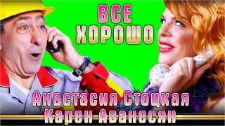 Новинка!!! А.Стоцкая и К.Аванесян в программе