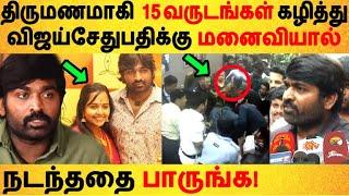 திருமணமாகி 15 வருடங்களாக மனைவியை புரிந்துகொள்ளாத விஜயசேதுபதி! | Vijaysethupathi | Wife | Master |