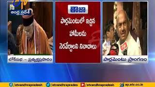 Download Video TDP MPs Stage Protest | Outside Parliament | Seeking Justice to Andhra Pradesh MP3 3GP MP4