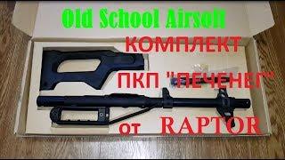 """Old School Airsoft Обзор комплекта ПКП """"Печенег"""" от Raptor"""