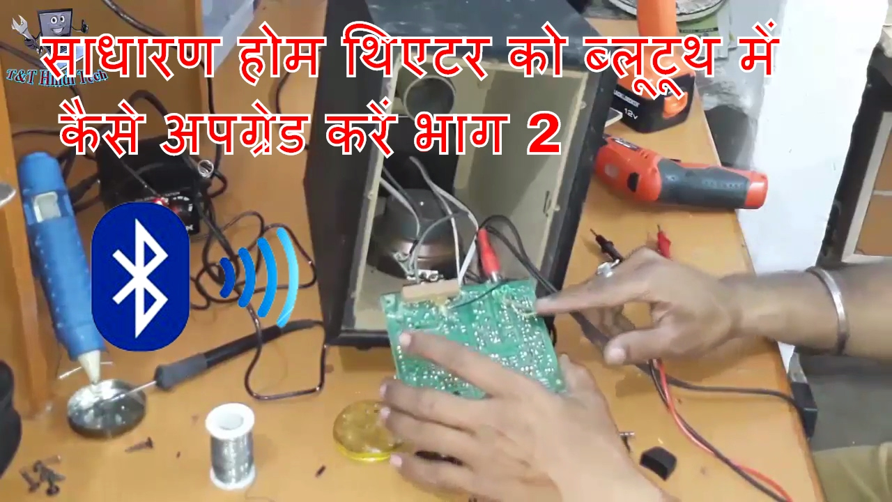 how to upgrade bluetooth for home theatre in hindi part 2  [ 1280 x 720 Pixel ]