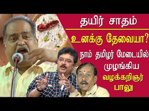 Advocate balu speech on  Seeman Cauvery conference tamil news live tamil live news tamil news redpix