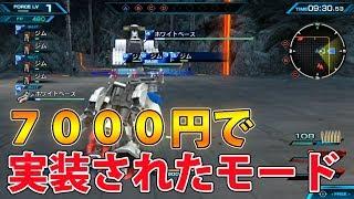 シリーズ最悪の作品?ps vitaの「EXTREME VS-FORCE(フォース)」をプレイ...