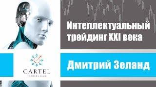 Интеллектуальный трейдинг XXI века / Занятие 45 с Дмитрием Зеландом