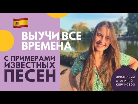 ИСПАНСКИЕ ВРЕМЕНА С ПРИМЕРАМИ ИЗ ИЗВЕСТНЫХ ПЕСЕН | Грамматика | Времена в испанском | Арина Корчкова