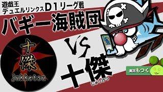 [LIVE] 【遊戯王デュエルリンクス】Dリーグ団体戦 バギー海賊団 vs 十傑【Vtuber】