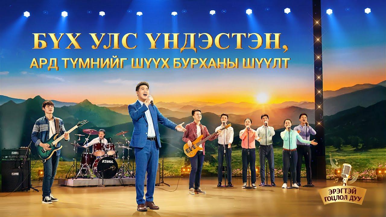 """Христийн сүмийн дуу """"Бүх улс үндэстэн, ард түмнийг шүүх Бурханы шүүлт"""""""
