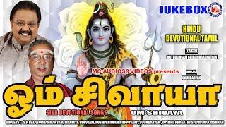 ஓம் சிவாய # சிவ பக்தி பாடல்கள் | Tamil Devotional Songs | SP Balasubramaniam | Manikya Vinayagam