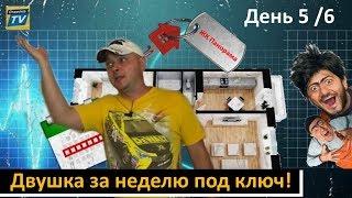 #3 Двушка за неделю под ключ/ЖК Панорама Краснодар