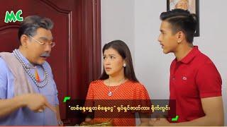 """""""တစ္ေန႔ေရႊတစ္ေန႔ေငြ"""" ႐ုပ္ရွင္ဇာတ္ကား ႐ိုက္ကြင္း - Yan Aung, Aung Ye Linn, Movie Making thumbnail"""