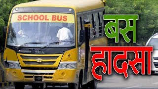 School Bus Accident In Indore   Talented India News