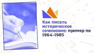 Как писать историческое сочинение: пример по 1964-1985