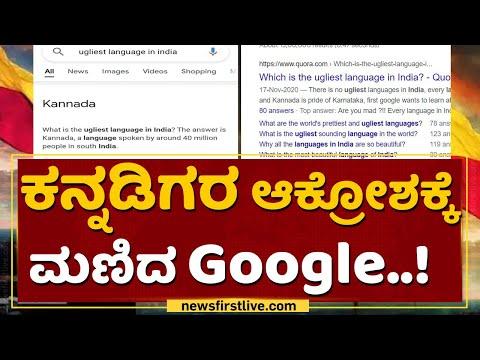 ಕನ್ನಡಿಗರ ಆಕ್ರೋಶಕ್ಕೆ ಮಣಿದ ಗೂಗಲ್   Google   Kannada Lauguage   NewsFirst Kannada