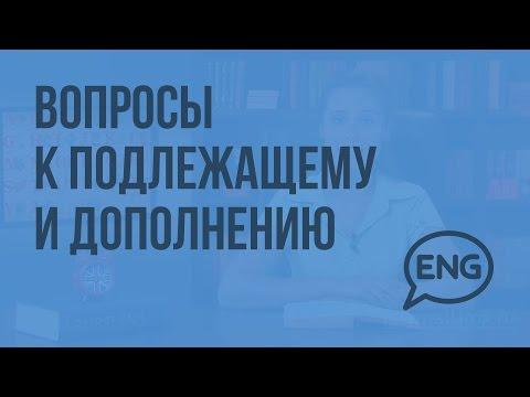 Вопросы к подлежащему и дополнению. Видеоурок по английскому языку 5-6 класс