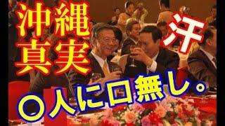 """【東亜ニュース】【衝撃】沼津市議「翁長知事は """"中国の支援"""" を受けていることが確定的だった」→ その結果www thumbnail"""