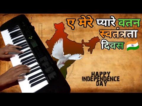 Aye Mere Pyare Watan ~ INDEPENDENCE DAY SPECIAL 🇮🇳 | Kabuliwala - On Piano | Instrumental | 2017